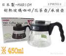 日本製玻璃壺/咖啡壺/耐熱玻璃/《HAR...