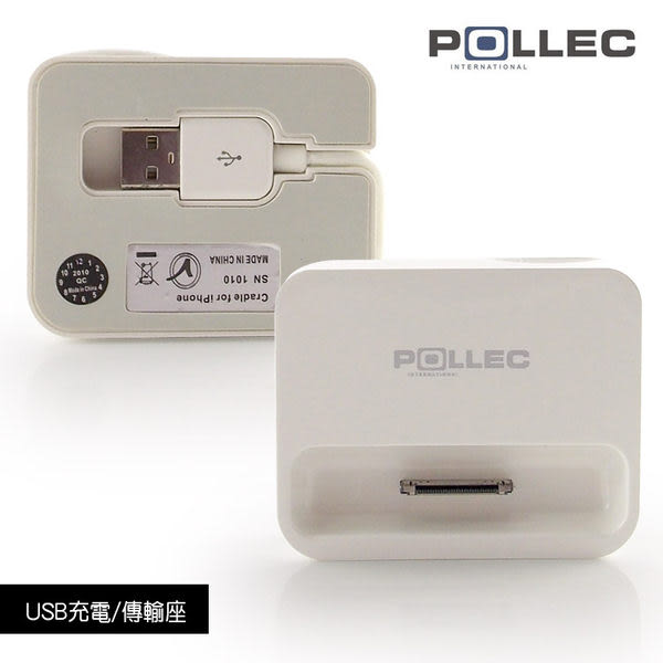 POLLEC iPhone 4/4S、iPhone3GS、iPod Touch、iPod Nano USB充電/傳輸座