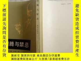 二手書博民逛書店罕見圖騰與禁忌(豎版)Y211094 佛洛伊德 中國民間文藝出版
