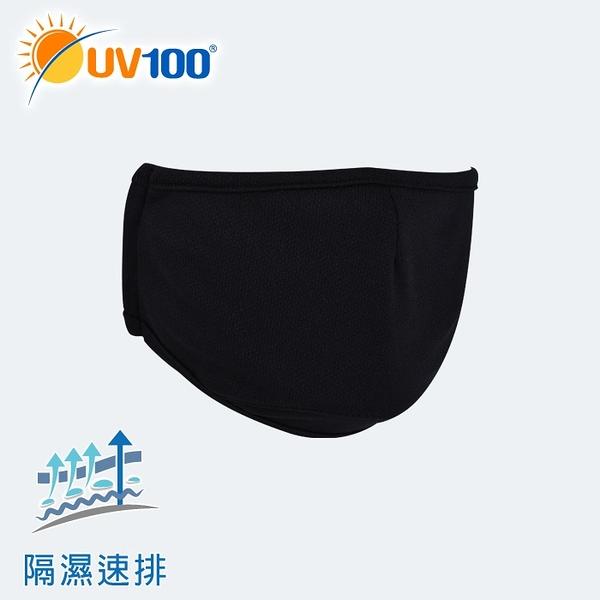 UV100 防曬 抗UV-立體包覆透氣口罩童款-隔濕速排