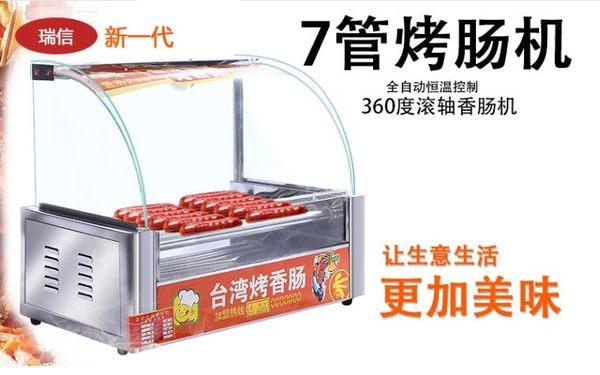 現貨24小時內寄出不銹鋼7管烤腸機七管熱狗機香腸機烤香腸機雙溫控商用烤腸機帶燈 Igo