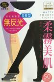 ★衣心衣足★瑪榭柔霧美肌50D 褲襪加長型黑鐵灰 製【11504 】