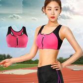 無鋼圈前拉錬專業防震聚攏運動文胸背心式健身內衣女跑步瑜伽胸罩 晶彩生活