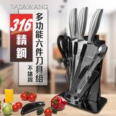 ENNE 工匠級優質不鏽鋼六件刀具組