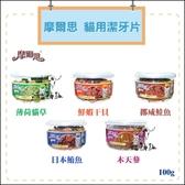 Mores摩爾思〔貓用潔牙片,5種口味,100g〕 產地:台灣