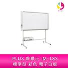 分期0利率 PLUS 普樂士 M-18S 電腦式 標準型 彩色 電子白板 單片 隨機附腳架 不含安裝及印表機