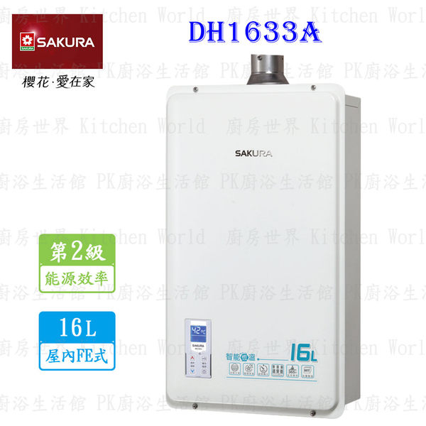 【PK廚浴生活館】 高雄櫻花熱水器 DH-1633 A 浴SPA 16L 智能恆溫熱水器