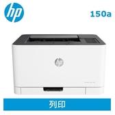 HP Color Laser 150a 彩色雷射印表機【登錄送禮券500元】