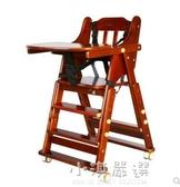 寶寶餐椅兒童餐桌椅子便攜式可折疊bb凳嬰兒實木多功能吃飯座椅CY『小淇嚴選』
