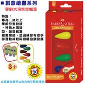 【奇奇文具】輝柏Faber-Castell 122704 學齡水滴無毒蠟筆/可擦拭蠟筆 (4色/盒)
