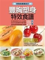 二手書博民逛書店《豐胸塑身特效食譜+瘦身排毒特效食譜     2書合售》 R2Y ISBN:9866238571