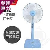 華冠 MIT台灣製造 14吋立扇/電風扇BT-1497【免運直出】