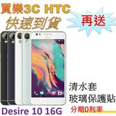 HTC Desire 10 lifestyle 手機16G,送 清水套+玻璃保護貼,HTC Desire 10 D10U