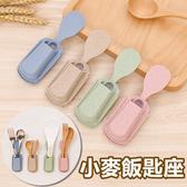 小麥 吸盤 飯勺 飯匙 座 收納架 廚房收納 置物架【RS643】