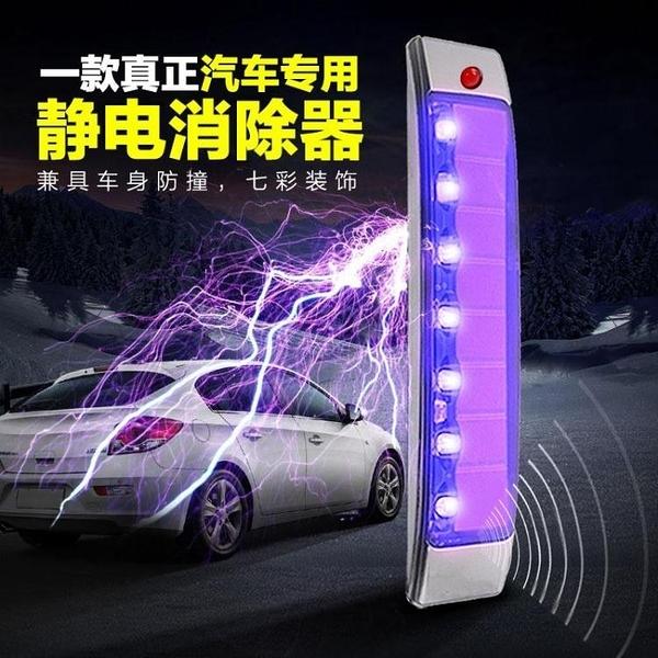 汽車用去除靜電消除器 太陽能裝飾爆閃警示燈防撞條 防靜電寶貼帶 【全館免運】