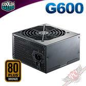 [ PC PARTY ] CoolerMaster G系列 G600 600w 銅牌 電源供應器 (台中、高雄)