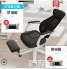 電競椅 習格電腦椅家用人體工學電競轉椅老板椅子靠背舒適久坐可躺辦公椅 MKS韓菲兒