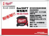 【台北益昌】耐衝擊!! 美國Milwaukee 米沃奇 加強型高規雙面捲尺附磁 8M 48-22-7225