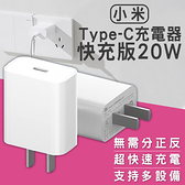 【coni shop】小米Type-C充電器快充版 20W 現貨 當天出貨 充電頭 豆腐頭 快充 USB-C 充電插座