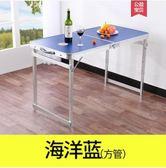 折疊桌擺攤戶外折疊桌子家用簡易折疊餐桌椅便攜式小桌子折疊 igo 全館免運