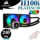 [ PC PARTY ] 海盜船 Corsair H100i RGB PLATINUM 240mm 水冷散熱器