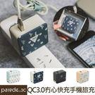 文青QC3.0快速充電器