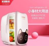 小冰箱迷你型6L車載面膜化妝品專用小型家用母乳儲奶宿舍用 220vYYJ 雙十二特惠
