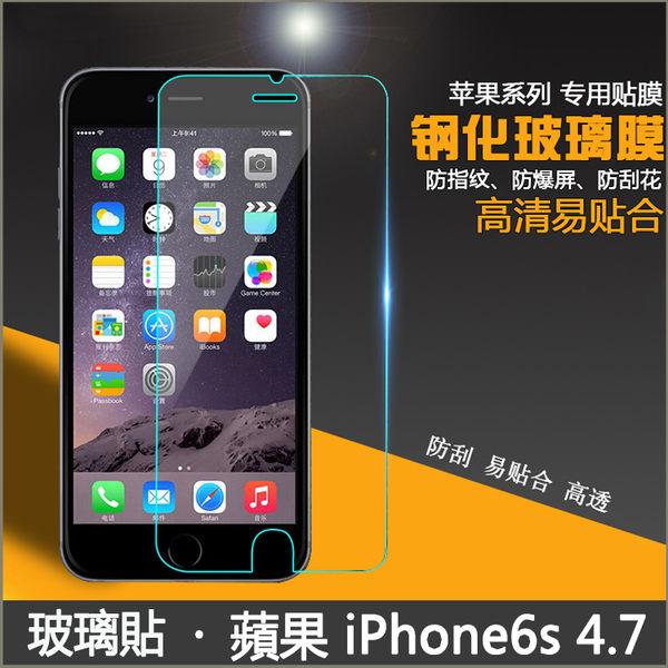 鋼化玻璃貼 蘋果 iPhone6s 4.7 玻璃貼 鋼化膜 熒幕保護貼 iPhone6 鋼化玻璃 9H 防爆貼膜 平板貼膜