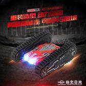 2.4G高速翻滾越野履帶車360度翻轉耐摔遙控翻斗車特技充電玩具車  台北日光