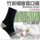 襪子 純棉 中筒襪 寬口設計 竹炭襪 除...