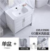 落地式浴室櫃衛生間陶瓷組合陽臺大號現代簡約洗手盆 aj7834『紅袖伊人』