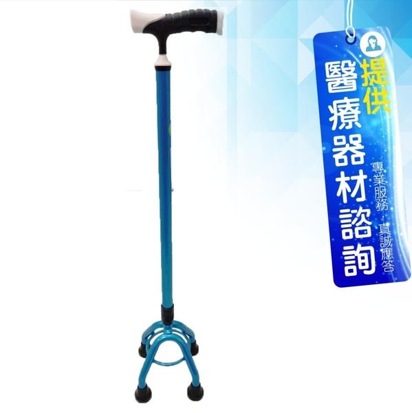 來而康 富士康 醫療用手杖 FZK-2051小K 四腳拐 拐杖