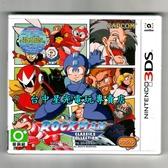 【N3DS原版片 可刷卡】☆ Mega Man 洛克人 傳奇合輯 ☆純日版全新品【特價優惠】台中星光電玩