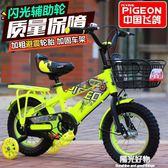 兒童自行車飛鴿2-3-4-6-7-8-9-10歲寶寶18寸童車男女小孩腳踏單車 igo一週年慶 全館免運特惠