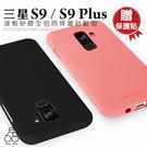 贈貼 液態 殼 三星 S9 / S9 Plus 手機殼 Mercury 矽膠 S9+ 保護套 防摔 軟殼 手機套 質感優