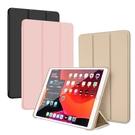 AISURE for iPad 2020 10.2吋豪華個性三折保護套