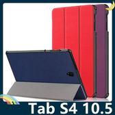 三星 Tab S4 10.5 T835 多折支架保護套 類皮紋側翻皮套 卡斯特 超薄簡約 平板套 保護殼