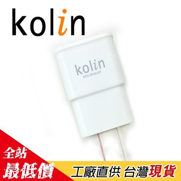 kolin AC轉USB 2.1A充電器 手機 旅充 旅充頭 標準檢驗局認證合格【熊大碗福利社】