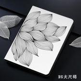 新款iPad保護套蘋果9.7英寸2018平板電腦新版超薄防摔殼 QG4025『M&G大尺碼』