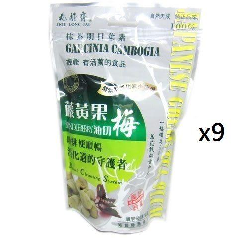 九龍齋 藤黃果油切梅 180gx9 加贈藤黃果茶150g/10包