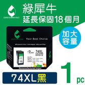 [Greenrhino 綠犀牛]for HP NO.74XL (CB336WA) 黑色高容量環保墨水匣