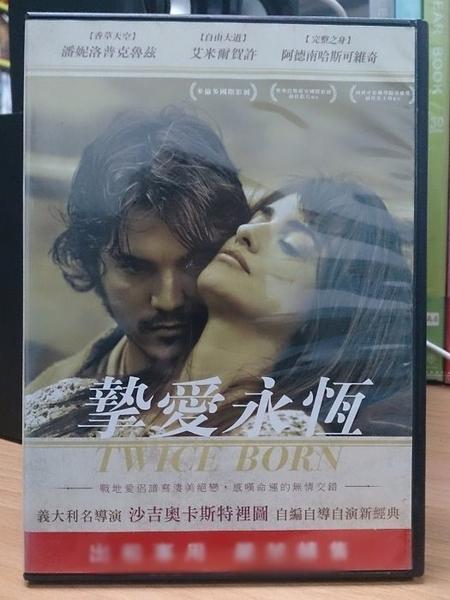 挖寶二手片-Y94-036-正版DVD-電影【摯愛永恆 Twice Born】-潘妮洛普克魯茲