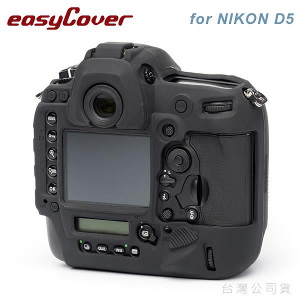 EGE 一番購】easyCover 金鐘套 for NIKON D5【黑色】專用矽膠保護套 防塵套【公司貨】