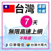 台灣 7天無限高速4G上網 不降速 插卡即可使用