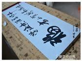 毛筆水寫楷書字帖1.4米仿宣紙空白水寫布初學者入門書法練習套裝 東京衣秀