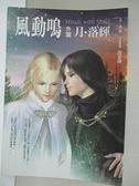 【書寶二手書T3/一般小說_AOQ】風動鳴-外篇 _月落輝_水泉
