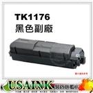 Kyocera TK-1176 黑色相容碳粉匣 適用 ECOSYS M2540DN / TK1176