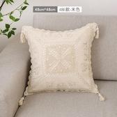 手工鉤針鉤花棉線編織鏤空米色復古客廳沙發抱枕靠墊 【降價兩天】