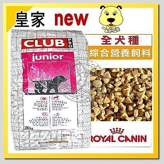 【培菓平價寵物網】法國皇家A3全犬種綜合營養飼料重量包20kg
