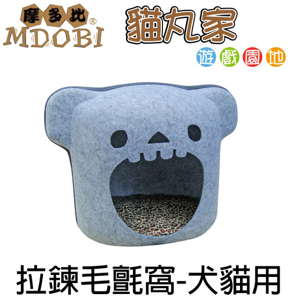 【MDOBI摩多比】貓丸家 犬貓用 拉鍊毛氈窩(大嘴貓款)